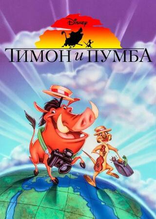 Тимон и Пумба